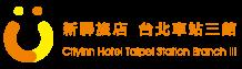 Official Website of CityInn Hotel Taipei Station Branch III